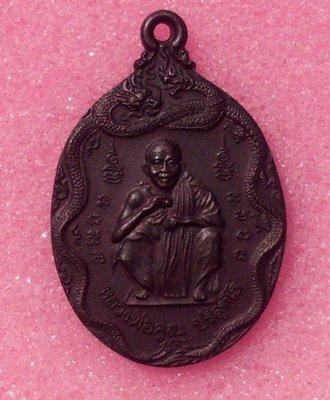 Rian Luang Por Koon Coin with Naga and Dragon Deities - Run Song Nam 2439 BE - Wat Ban Rai