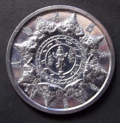 Rian Tam Nam Montr Jatukam Ramatep Pang Maha Racha Leela Pratan Porn Nuea Nopakro (Holy Water Making Lead Yantra Coin) - Wat Hnaa Pra Meru (Ayuttaya)