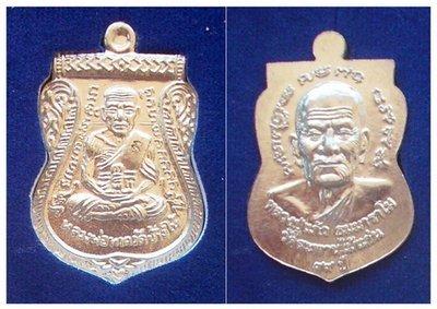 Rian Sima 2 Gaeji Ajarn Pak Tai - Luang Por Tuad, Luang Phu Gaew - Nuea Albaca - Wat Sapan Mai Gaen 2553 BE