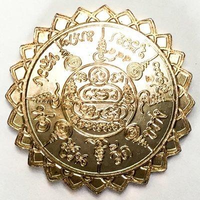 Rian Laekhasart (Duang Bai Huay) - Nuea Nava Loha (9 Sacred Metals) - Lottery Numbers Divination Amulet - Luang Ta Chuan - Wat Khwang