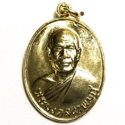 Rian Roop Khai Nuea Galai Tong Run 100 Pi Centenary Edition 2527 BE -  Luang Por Sodh Wat Pak Nam