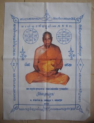Pha Yant 'Run Mang Me Sri Sukh' edition - Luang Phu Yaem - Wat Don Toom (Wat Sam Ngam) 2550 BE