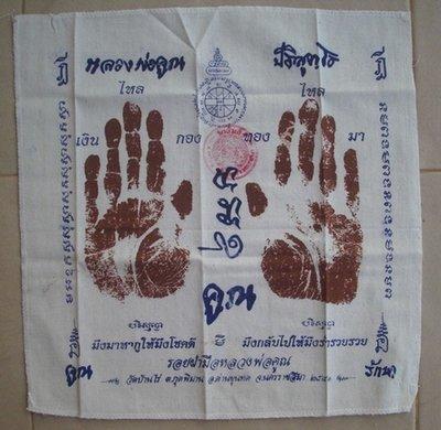 Pha Yant Roy Fa Mer Luang Por Koon (Hand Prints  of Luang Por Koon) - Wat Ban Rai 2541 BE