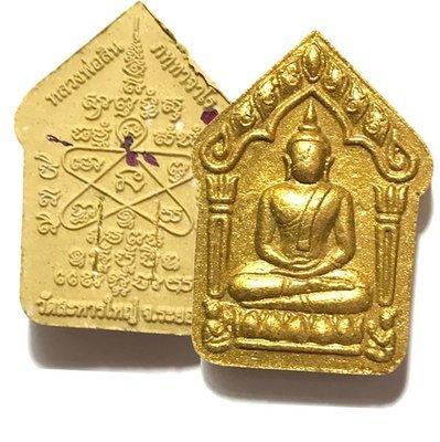 Khun Phaen Prai Kumarn Ongk Kroo Pim B Nuea Wan Dork Tong Roey Ploi 2 Takrut Tong 2560 BE Luang Phu Sin Wat Laharn Yai