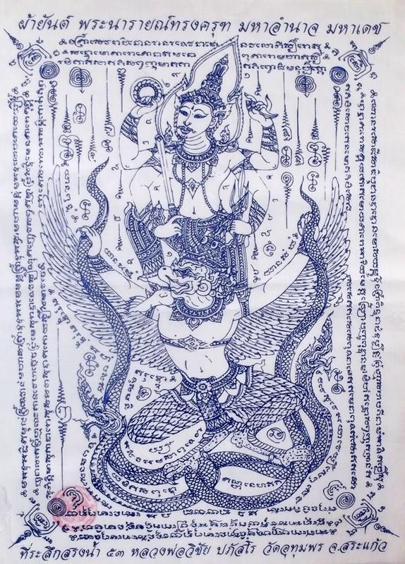 Pha Yant Pra Narai Song Krut Maha Amnaj Maha Dech - 17.5 x 14 Inches - 'Song Nam 2553 BE Edition - Luang Por Wichai - Wat Utumporn