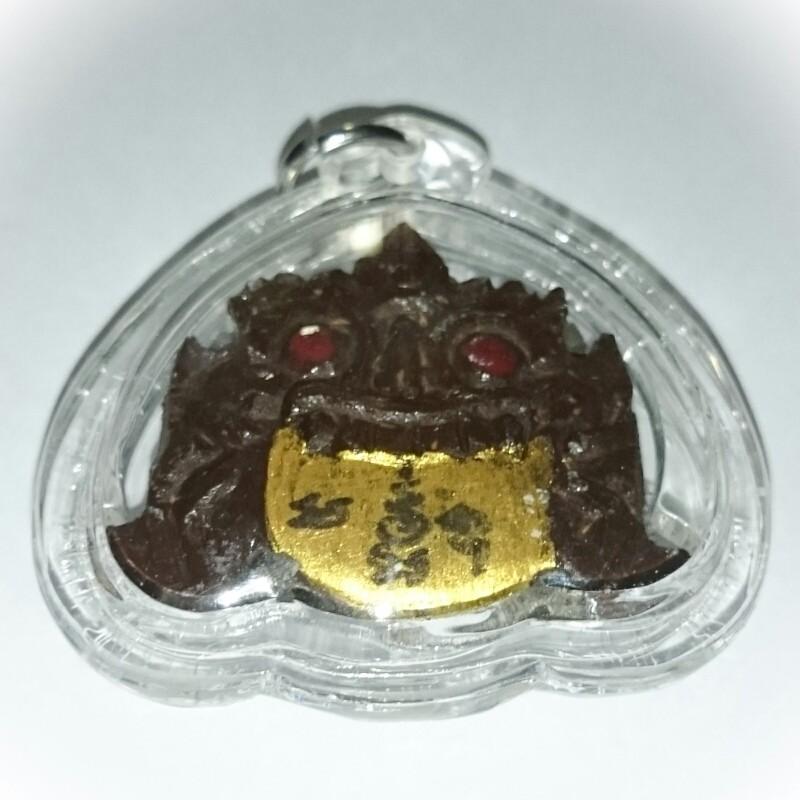 Taep Pra Rahu Eclipse God - Hand Carved One Eyed Coconut - Sacred Powder filled, Purple Pearl + Plio Sek Prosperity Gems + Inscriptions - Ta Poon Forest Lay Sorceror