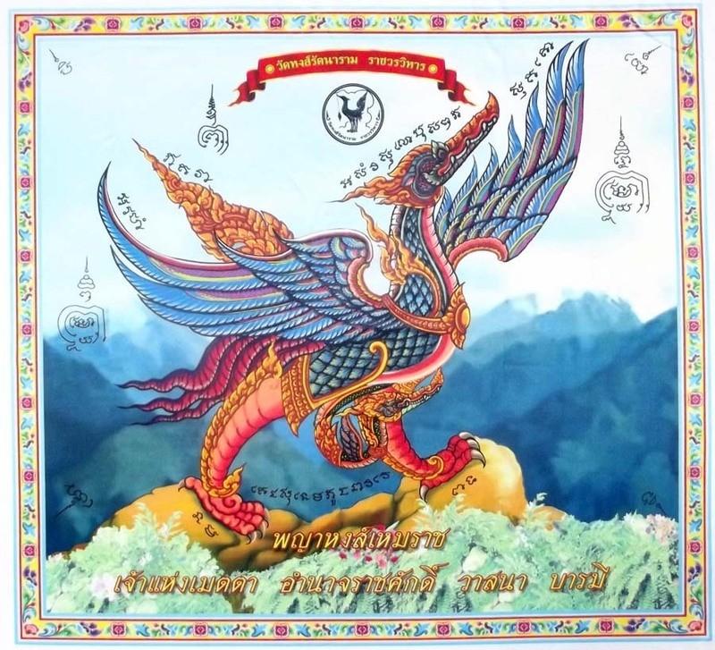 Pha Yant Haemaracha - Silk Himapant Animal Deity Yantra Cloth - Wat Hongsa Radtanaram - Blessing By Lp Foo, Poon, Ruay, Sawat, Sin, Pian, Perm, Somchay + Other Masters