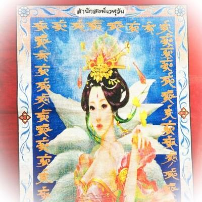 Pa Yant Jing Jork - 9 Tails Fox Demoness Enchantress- Sacred Red Yant Cloth- Kroo Ba Krissana Intawanno- Sae Yid 60 Edition