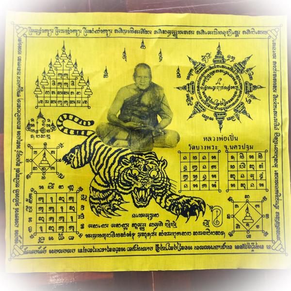 Pha Yant Luang Por Phern Nang Suea (Riding on a Tiger) 42 x 42 Cm -  Wat Bang Pra + Luang Pi Pant - Wai Kroo 2556 Edition