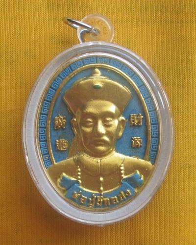 Por Phu Yee Gor Hong Gamblers amulet - Turqoise and Gold edition - Kroo Ba Subin