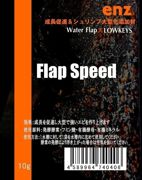 Lowkeys Flap Speed - 10 gr