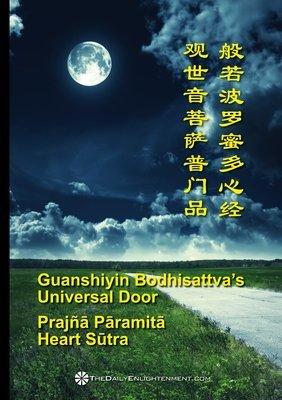 Guanshiyin Bodhisattva's Universal Door & Prajñā Pāramitā Heart Sūtra e-Book