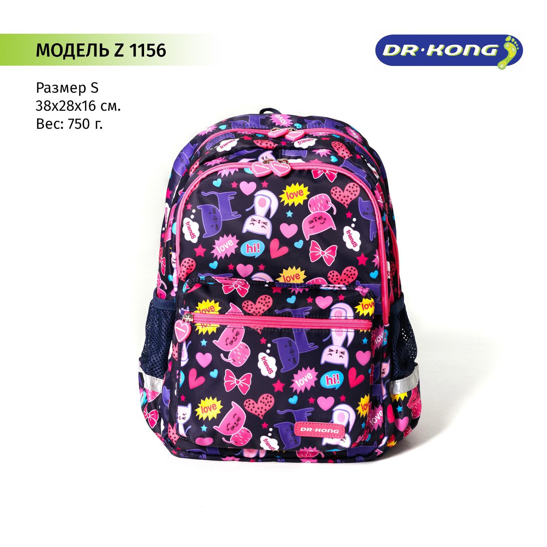 Школьный рюкзак DR.KONG Z 1156 для девочек на рост 110-130 см