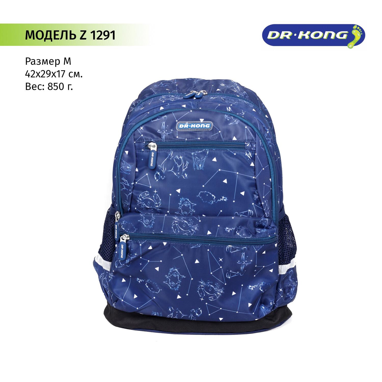 Школьный рюкзак DR.KONG Z 1291 для мальчиков и девочек на рост 130 - 150 см
