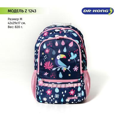 Школьный рюкзак DR.KONG Z 1243 для девочек на рост 130-150 см