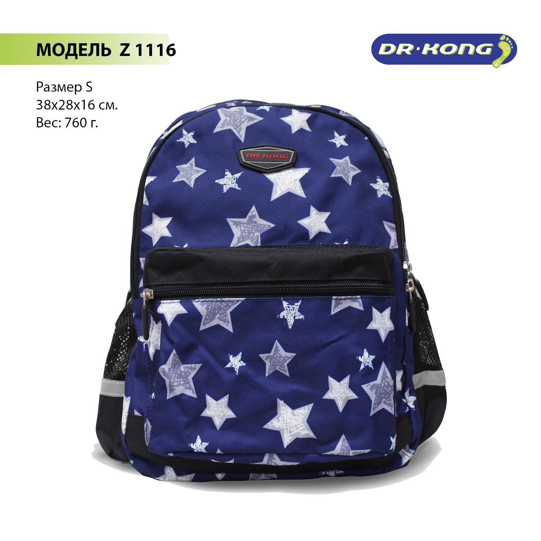 Школьный рюкзак DR.KONG Z 1116 для мальчиков и девочек на рост 110-130 см