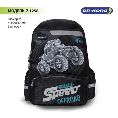 Школьный рюкзак DR.KONG Z 1258 для мальчиков на рост 130-150 см.