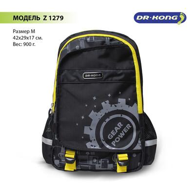 Школьный рюкзак DR.KONG  Z 1279 для мальчиков на рост 130 - 150 см