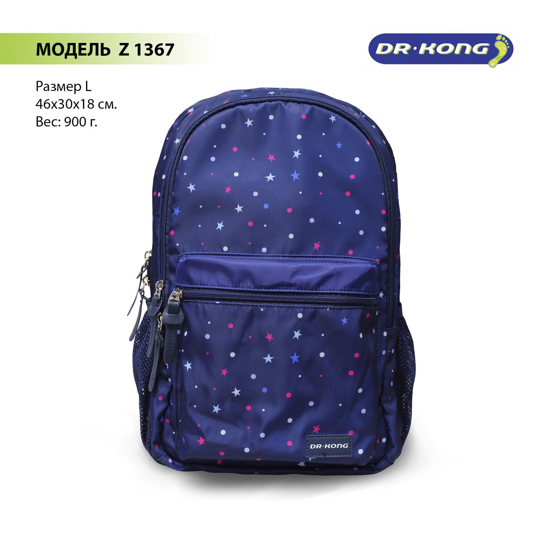 Школьный рюкзак DR.KONG Z 1367 для девочек на рост выше 150 см