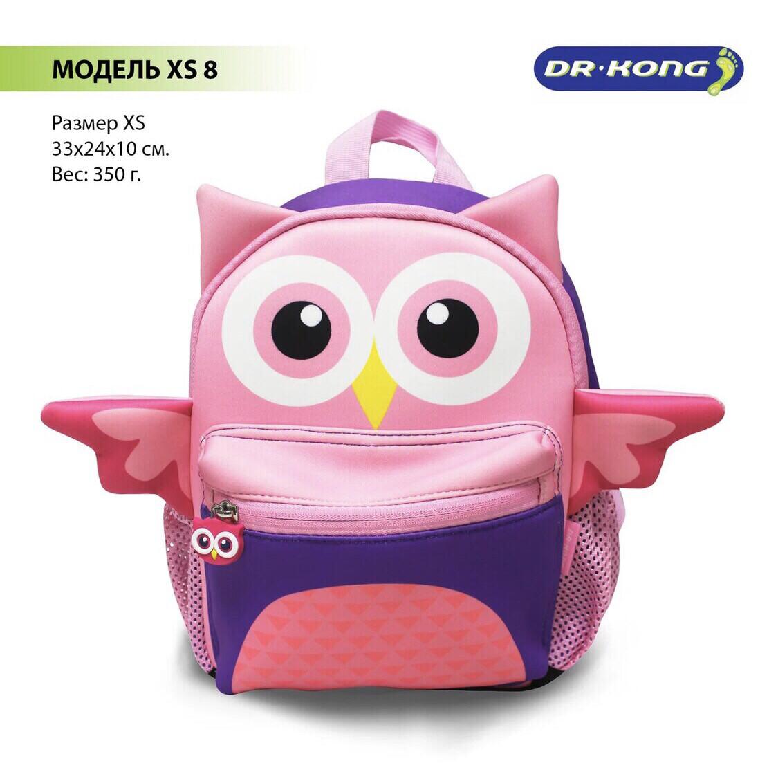 Детский рюкзак DR.KONG XS 8 для дошкольников