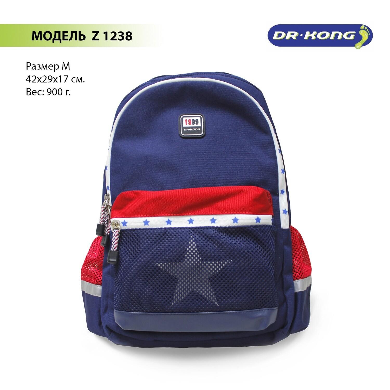 Школьный рюкзак DR.KONG Z 1238 для мальчиков на рост 130 - 150 см