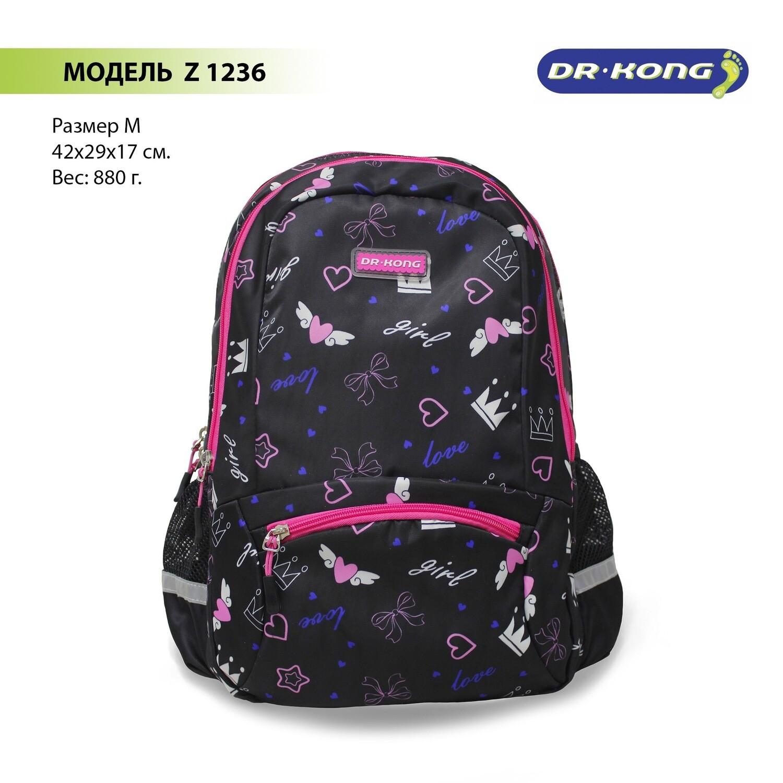 Школьный рюкзак DR.KONG Z 1236 для девочек на рост 130 - 150 см