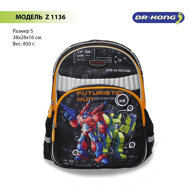 Школьный рюкзак DR.KONG Z 1136 для мальчиков на рост 110-130 см