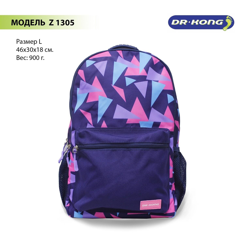 Школьный рюкзак DR.KONG Z 1305 для девочек на рост выше 150 см