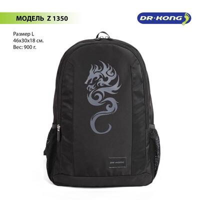 Школьный рюкзак DR.KONG Z 1350 для мальчиков на рост выше 150 см