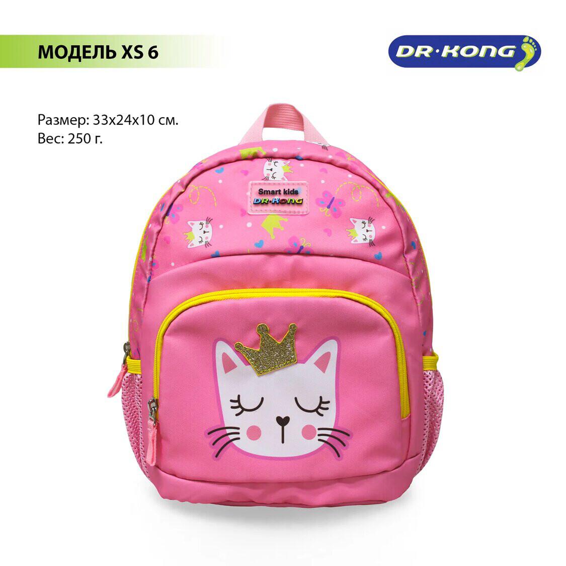 Детский рюкзак DR.KONG XS 6 для дошкольников