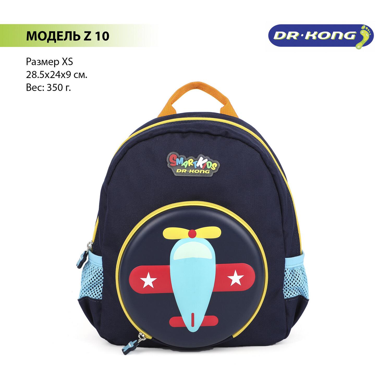 Детский рюкзак DR.KONG Z 10 для дошкольников