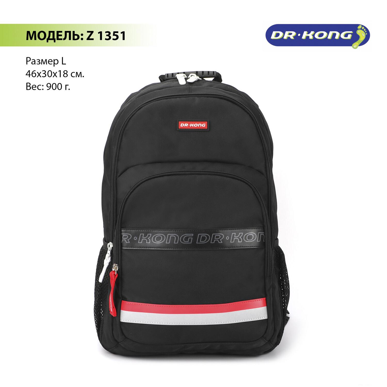 Школьный рюкзак DR.KONG Z 1351 для мальчиков и девочек на рост выше 150 см
