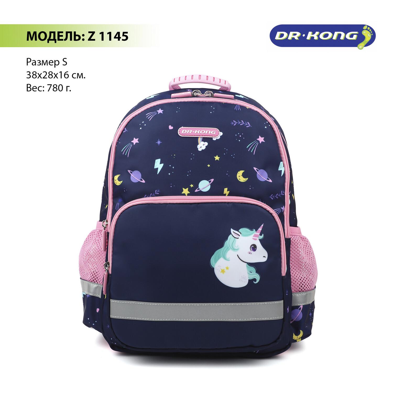 Школьный рюкзак DR.KONG Z 1145 для девочек на рост 110-130 см