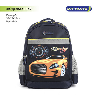 Школьный рюкзак DR.KONG Z 1142 для мальчиков на рост 110-130 см