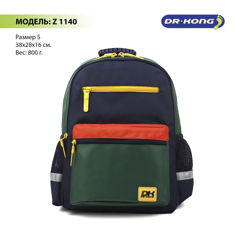 Школьный рюкзак DR.KONG Z 1140 для мальчиков на рост 110-130 см