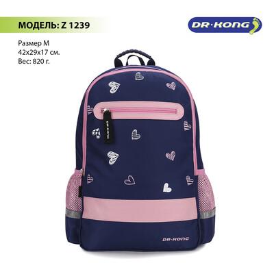 Школьный рюкзак DR.KONG Z 1239 для девочек на рост 130 - 150 см