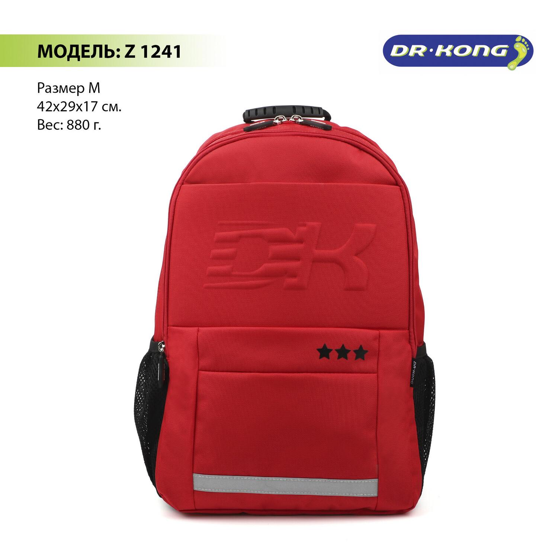 Школьный рюкзак DR.KONG Z 1241 для мальчиков и девочек на рост 130 - 150 см