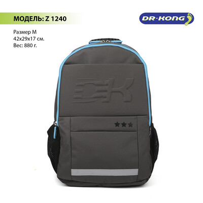 Школьный рюкзак DR.KONG Z 1240 для мальчиков на рост 130-150 см
