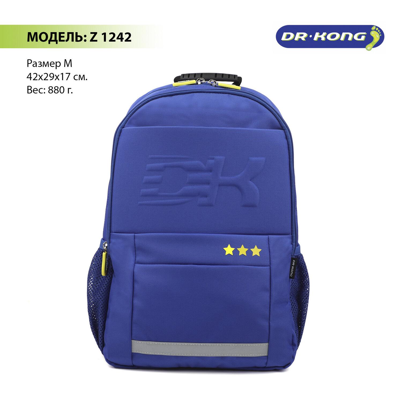 Школьный рюкзак DR.KONG Z 1242 для мальчиков и девочек на рост 130-150 см