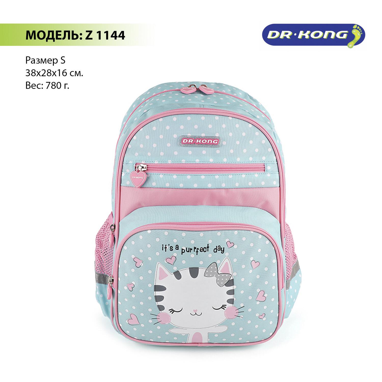 Школьный рюкзак DR.KONG Z 1144 для девочек на рост 110-130 см