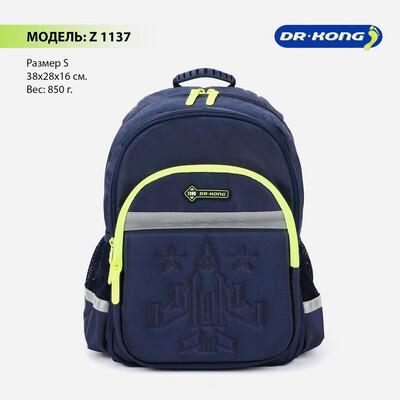 Школьный рюкзак DR.KONG Z 1137 для мальчиков на рост 110-130 см