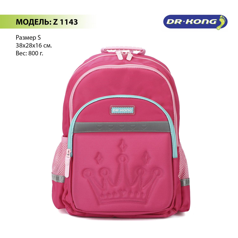 Школьный рюкзак DR.KONG Z 1143 для девочек на рост 110-130 см