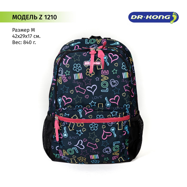 Школьный рюкзак DR.KONG Z 1210 для девочек на рост 130-150 см