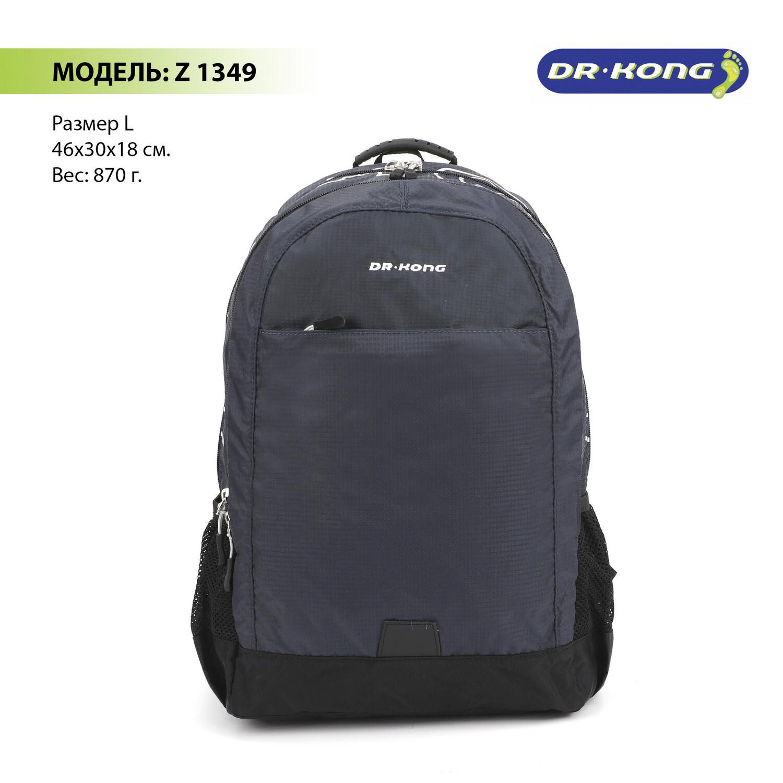 Школьный рюкзак DR.KONG Z 1349 для мальчиков на рост выше 150 см