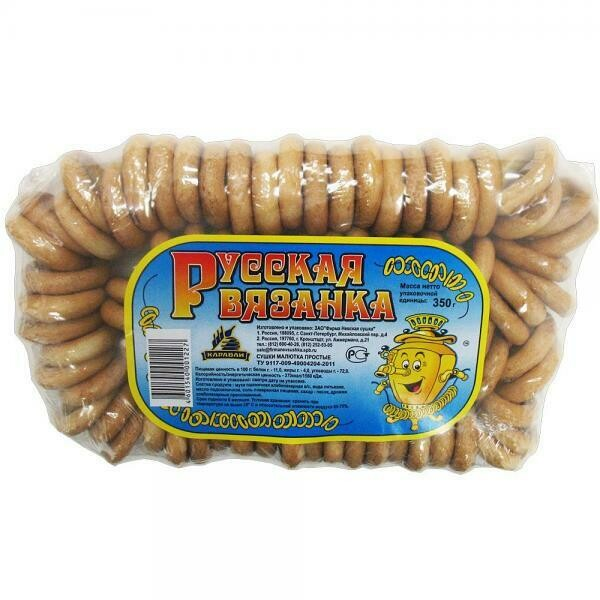 """Russian """"Baranki"""" - One of our favorite"""