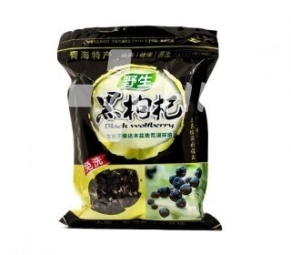 Черные (дикие) ягоды Годжи - Элитный продукт