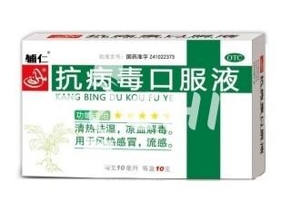 Эликсир от Жара и сырости (kang bing do kou fu ye) - натуральный противовирусный препарат