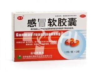 Китайские капсулы жаропонижающие и от простуды