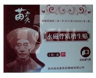 Китайский пластырь от подагры, пяточной шпоры и артрита GU ZHI LENG FU TAI
