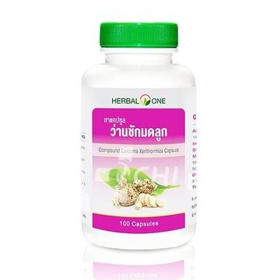 Капсулы для Женского Здоровья и лечения Бесплодия с Куркумой (Compound Curcuma Xanthorrhiza Capsule) Herbal One